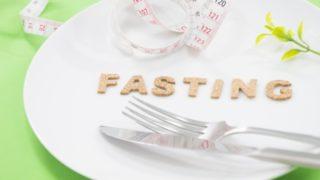 週末プチ断食でマイナス1.1kg♪超簡単なやり方で体スッキリ